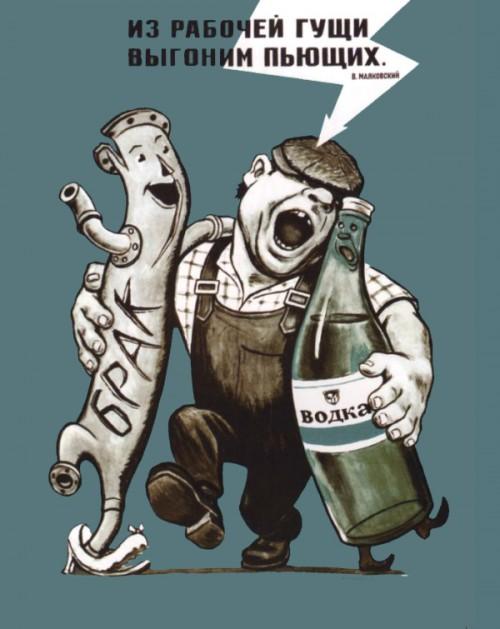 Anti-Booze-Soviet-Posters-500x629.jpg